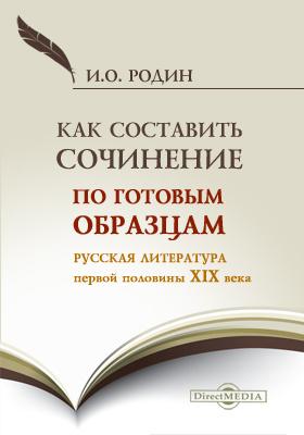 Как составить сочинение по готовым образцам. Русская литература первой половины XIX века