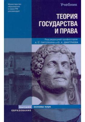 Теория государства и права : Учебник. 2-е издание, переработанное и дополненное