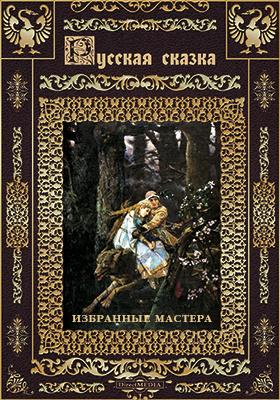 Русская сказка. Избранные мастера: художественная литература