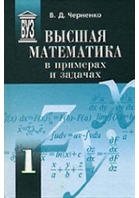 Высшая математика в примерах и задачах: учебное пособие. В 3 т. Т. 1