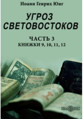 Угроз Световостоков, Ч. 3. Книжки 9, 10, 11 и 12