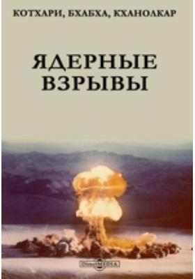 Ядерные взрывы