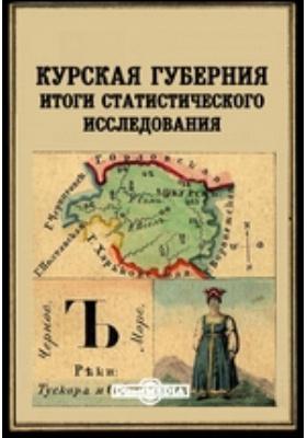 Курская губерния. Итоги статистического исследования
