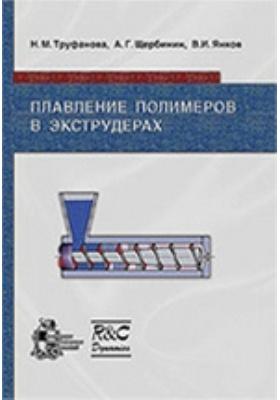 Плавление полимеров в экструдерах