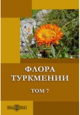 Флора Туркмении. Том 7