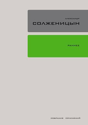 Собрание сочинений в тридцати томах. Т. 18. Раннее