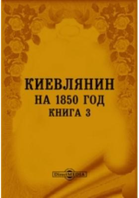Киевлянин : на 1850 год: журнал. 1850. Книга 3