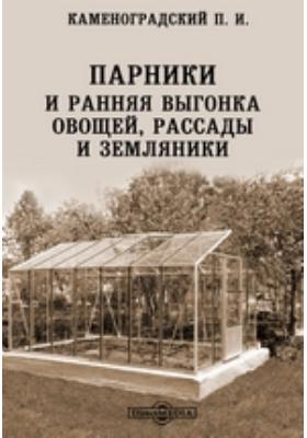 Парники и ранняя выгонка овощей, рассады и земляники: практическое пособие