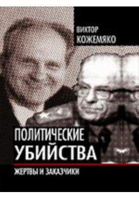 Политические убийства : Жертвы и заказчики