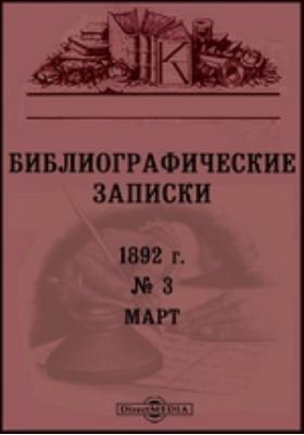 Библиографические записки: журнал. 1892. № 3, Март