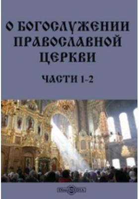 О богослужении православной церкви: духовно-просветительское издание, Ч. 1-2