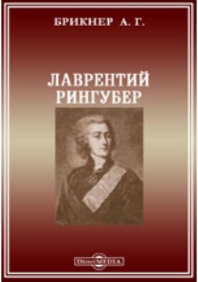 Лаврентий Рингубер