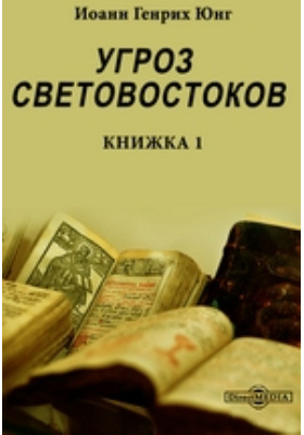 Угроз Световостоков. Кн. 1