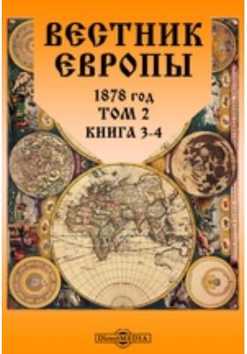 Вестник Европы: журнал. 1878. Том 2, Книга 3-4, Март-апрель