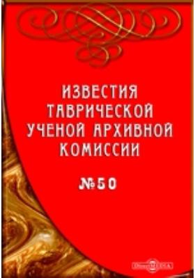 Известия Таврической Ученой Архивной комиссии. (Год двадцать шестой): журнал. 1913. № 50