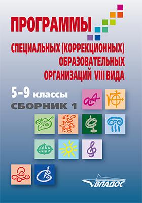 Программы специальных (коррекционных) образовательных организаций VIII вида : 5–9 класс: методическое пособие : в 2 сборниках. Сборник 1
