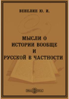 Мысли об истории вообще и русской в частности