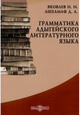 Грамматика адыгейского литературного языка: монография