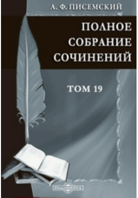 Полное собрание сочинений. Т. 19. Масоны, Ч. 5
