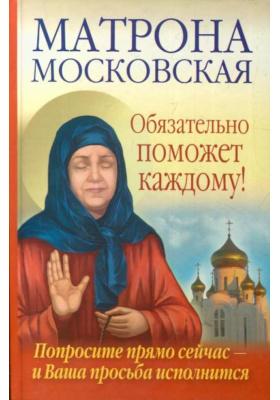 Матрона Московская обязательно поможет каждому! : Попросите прямо сейчас - и ваша просьба исполнится