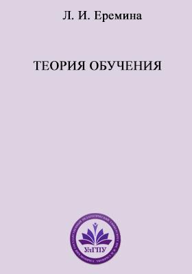 Теория обучения: учебно-методическое пособие