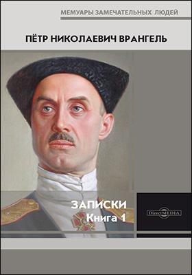 Записки: документально-художественная. Кн. 1
