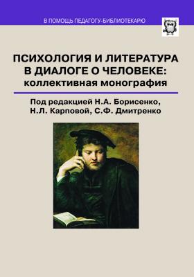 Психология и литература в диалоге о человеке: коллективная монография