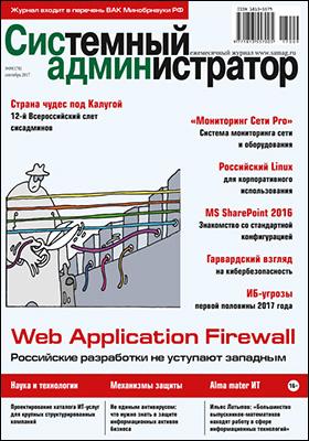 Системный администратор: журнал. 2017. № 9(178)