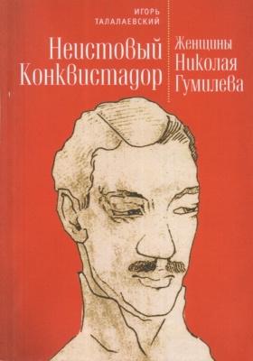 Неистовый Конквистадор. Женщины Николая Гумилева