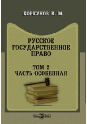 Русское государственное право. Т. 2. Часть особенная