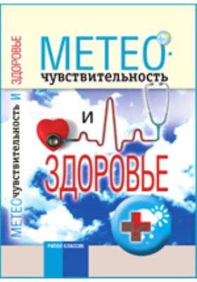 Метеочувствительность и здоровье: научно-популярное издание