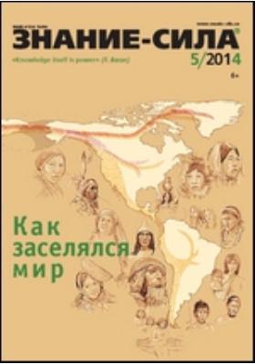 Знание-сила: журнал. 2014. № 5