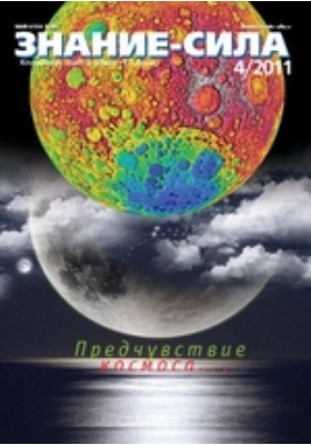 Знание-сила: журнал. 2011. № 4