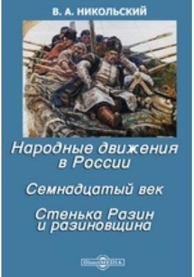 Народные движения в России. Семнадцатый век. Стенька Разин и разиновщина