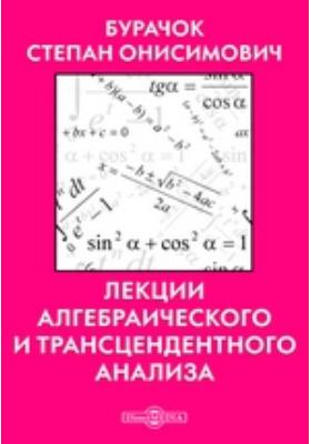 Лекции алгебраического и трансцендентного анализа
