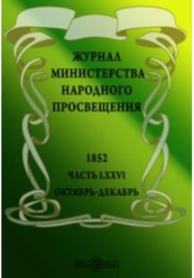 Журнал Министерства Народного Просвещения: журнал. 1852. Октябрь-декабрь, Ч. 76