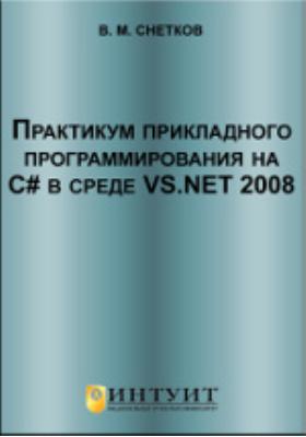 Практикум прикладного программирования на C# в среде VS.NET 2008