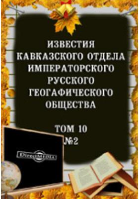 Известия Кавказского отдела Императорского Русского географического общества. 1898. Т. 10, Вып. 2