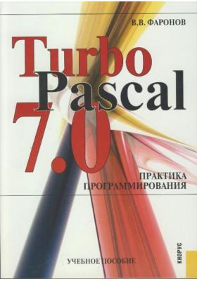 Turbo Pascal 7.0. Практика программирования : Учебное пособие