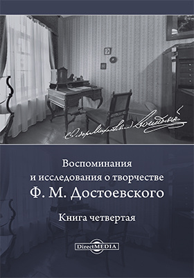 Воспоминания и исследования о творчестве Ф. М. Достоевского. Кн. 4