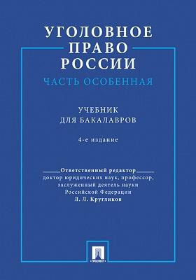 Уголовное право России. Часть Особенная : учебник для бакалавров