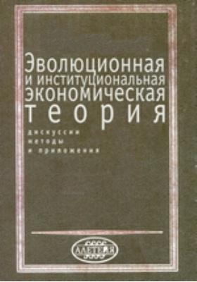 Эволюционная и институциональная экономическая теория: дискуссии, мето...