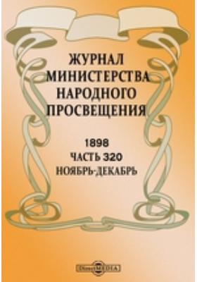 Журнал Министерства Народного Просвещения. 1898. Ноябрь-декабрь, Ч. 320