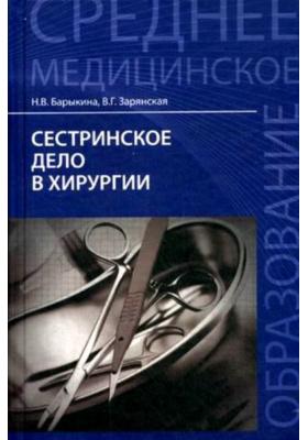 Сестринское дело в хирургии : Учебное пособие