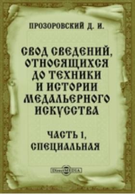 Свод сведений, относящихся до техники и истории медальерного искусства: практическое пособие, Ч. 1
