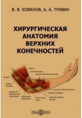 Хирургическая анатомия верхних конечностей