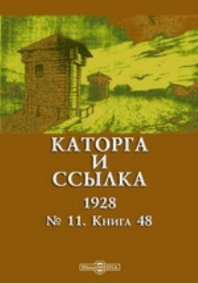 Каторга и ссылка. № 11, Кн. 48