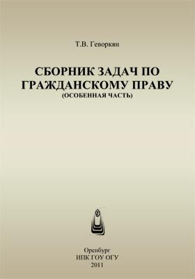 Сборник задач по гражданскому праву : особенная часть: учебно-методическое пособие