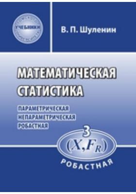 Математическая статистика: учебное пособие, Ч. 3. Робастная статистика