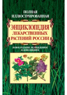 Полная иллюстрированная энциклопедия лекарственных растений России. Новое издание, исправленное и дополненное